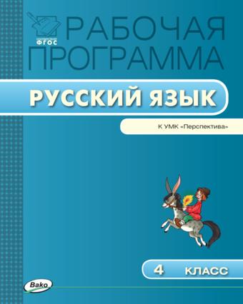 Русский язык. 4 класс. Рабочая программа к УМК Климановой (Перспектива) Яценко