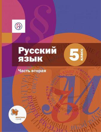 Русский язык, базовый. 5 класс. Аудиоприложение к учебнику. Часть 2
