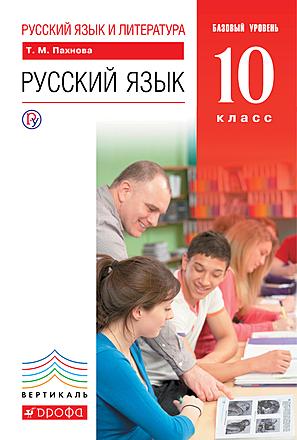 Русский язык. 10 класс Пахнова