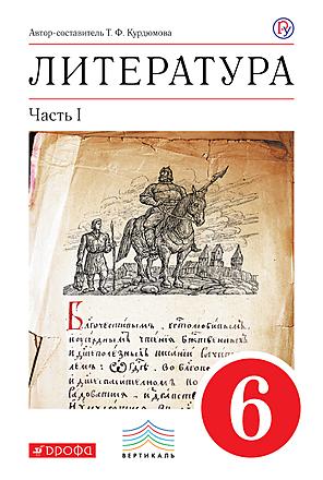 Литература. 6 класс. Часть 1 Курдюмова