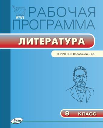 Литература. 8 класс. Рабочая программа к УМК Коровиной. 2-е изд [3] Трунцева
