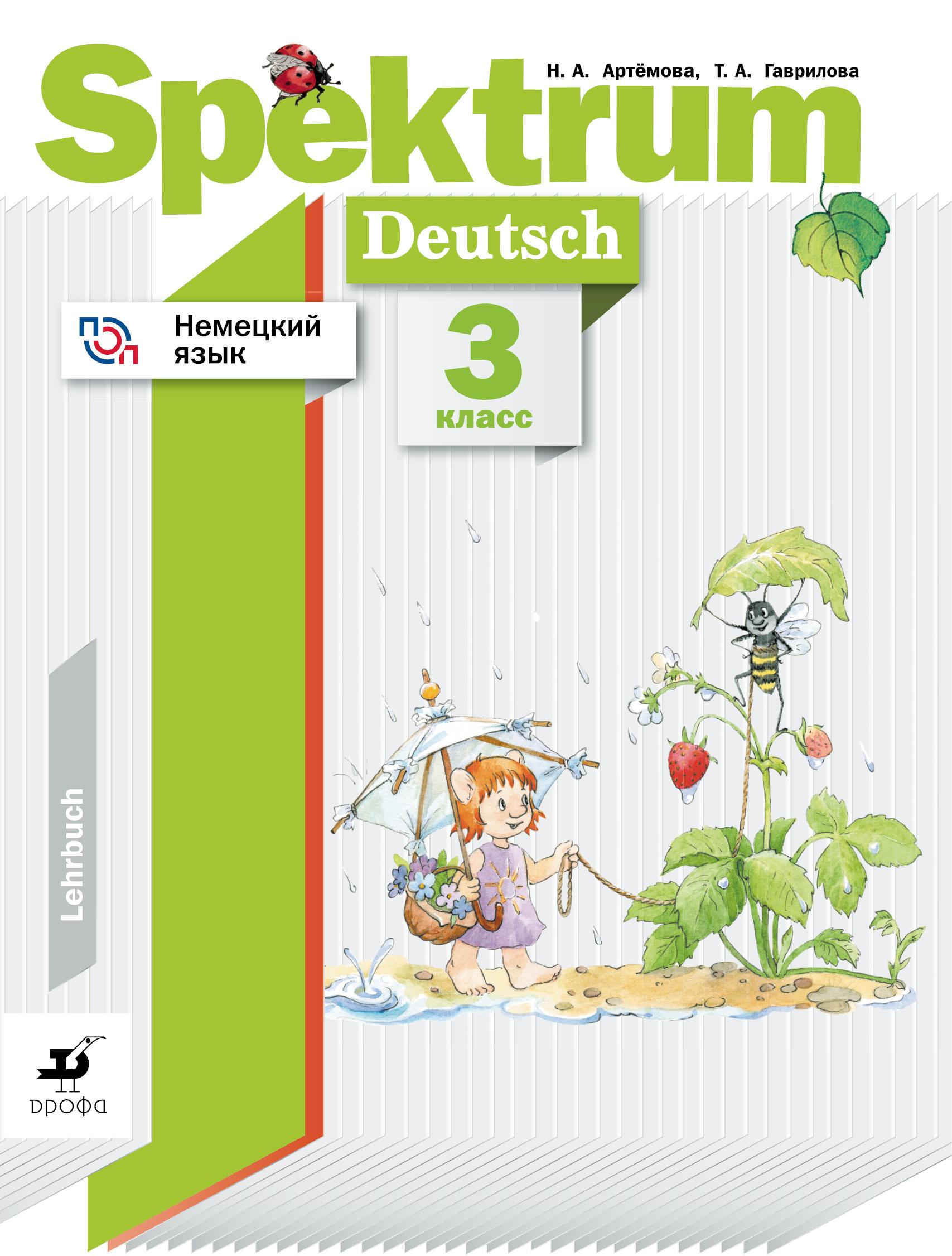 """Немецкий язык """"Spektrum"""". 3 класс. Аудиоприложение к учебнику Артёмова Гаврилова"""