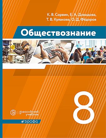 Обществознание. 8 класс. Учебное пособие Сорвин Фёдоров Давыдова Кулакова