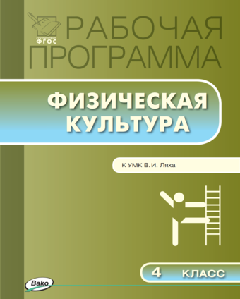 Физическая культура. 4 класс. Рабочая программа  [4] Патрикеев