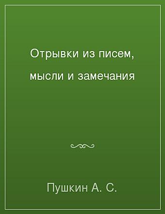 Отрывки из писем, мысли и замечания Пушкин