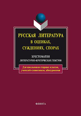 Русская литература в оценках, суждениях, спорах: хрестоматия литературно-критических текстов Есин