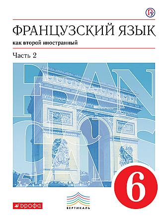 Французский язык. Второй иностранный язык. 6 класс. Аудиоприложение к учебнику. Часть 2