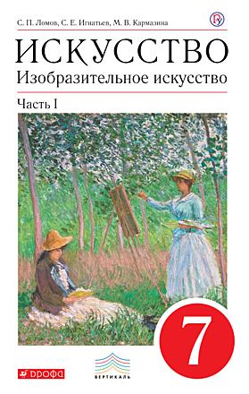 Искусство. Изобразительное искусство. 7 класс. Часть 1 Ломов Игнатьев Кармазина