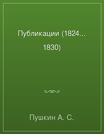 Публикации (1824... 1830) Пушкин