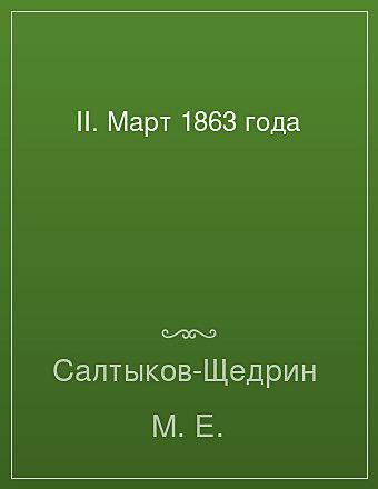 II. Март 1863 года Салтыков-Щедрин
