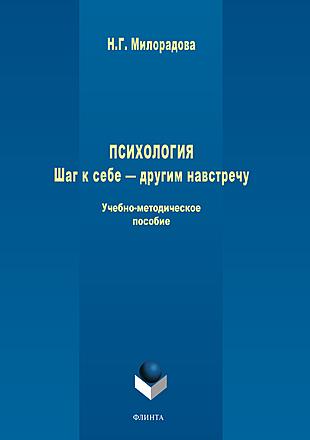 Психология: шаг к себе – другим навстречу Милорадова