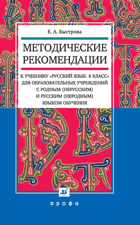 Русский язык. 8 класс. Методические рекомендации Быстрова
