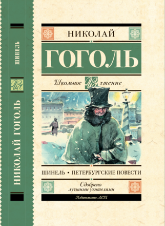 Шинель. Петербургские повести Гоголь