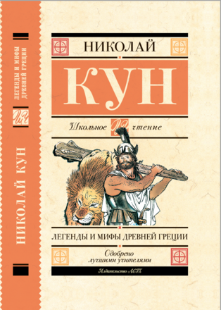 Легенды и мифы Древней Греции Кун