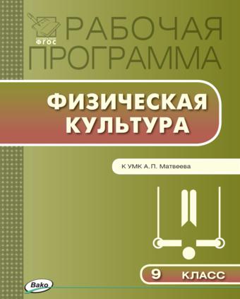 Физическая культура. 9 класс. Рабочая программа к УМК Матвеева и Ляха Патрикеев
