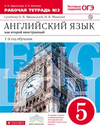 Английский язык. Второй иностранный язык. Рабочая тетрадь. 5 класс. Часть 2 Афанасьева Михеева