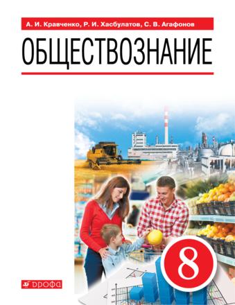 Обществознание. 8 класс. Учебное пособие Кравченко