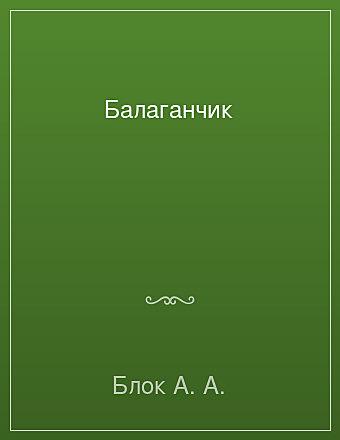 Балаганчик Блок