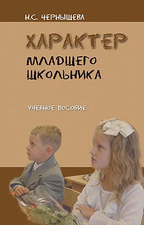Характер младшего школьника Чернышева
