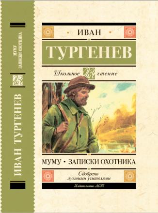 Муму. Записки охотника Тургенев