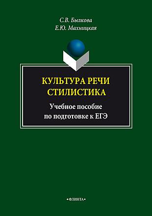 Культура речи. Стилистика: учебное пособие для подготовки к ЕГЭ Былкова Махницкая