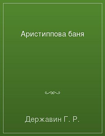 Аристиппова баня Державин