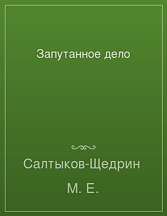 Запутанное дело Салтыков-Щедрин