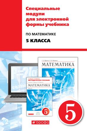 Специальные модули для электронной формы учебника по математике. 5 класс Муравина