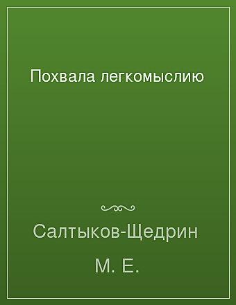 Похвала легкомыслию Салтыков-Щедрин