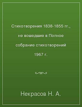 Стихотворения 1838-1855 гг., не вошедшие в Полное собрание стихотворений 1967 г. Некрасов
