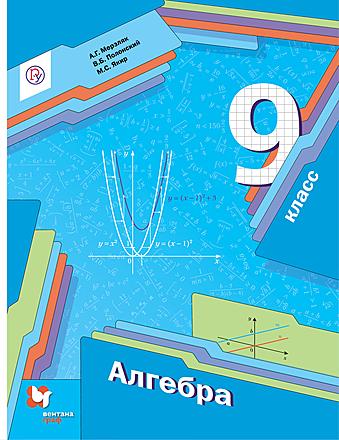 Алгебра. 9 класс Мерзляк Полонский Якир