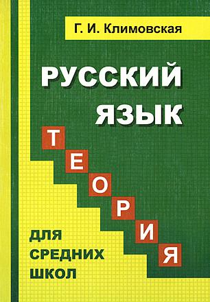Русский язык. Теория (для средних школ) Климовская