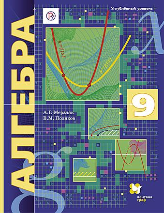 Алгебра. Углубленное изучение. 9 класс Поляков Мерзляк