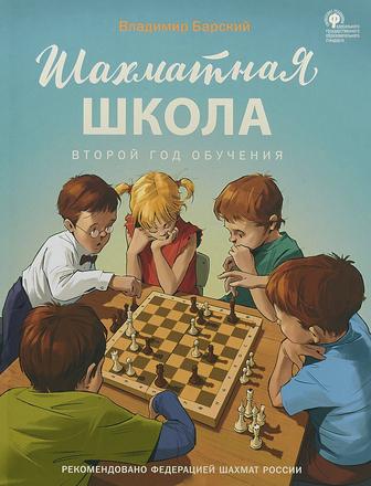 Шахматная школа. Второй год обучения Барский