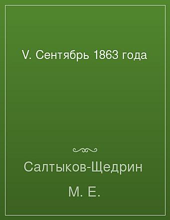 V. Сентябрь 1863 года Салтыков-Щедрин