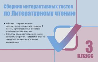 Сборник интерактивных тестов по литературному чтению. 3 класс