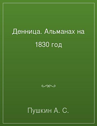 Денница. Альманах на 1830 год Пушкин