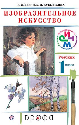 Изобразительное искусство. 1 класс Кузин Кубышкина