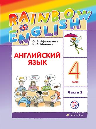 Английский язык. Rainbow English. 4 класс. Часть 2 Афанасьева Михеева