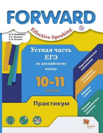 """Английский язык """"Forward"""". Устная часть ЕГЭ по английскому языку. 10–11 классы. Практикум Вербицкая Миндрул Нечаева"""