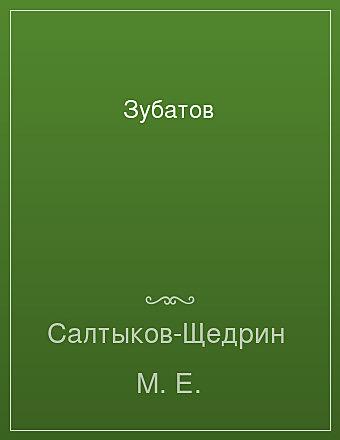 Зубатов Салтыков-Щедрин