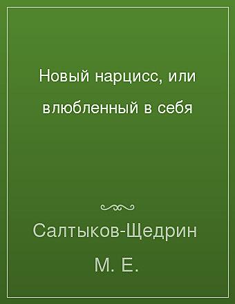 Новый нарцисс, или влюбленный в себя Салтыков-Щедрин