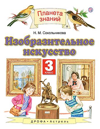 Изобразительное искусство. 3 класс Сокольникова