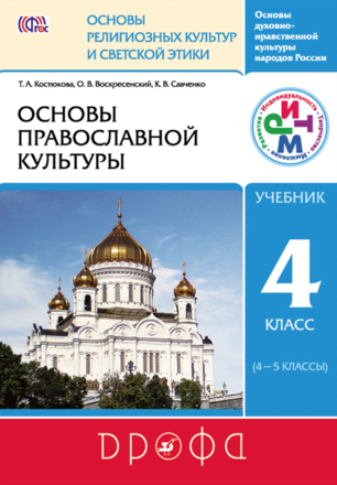 Основы православной культуры. 4 класс  Савченко Воскресенский Костюкова