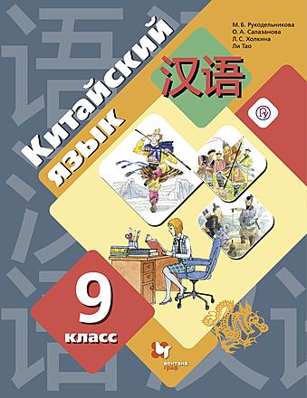 Китайский язык. 9 класс Рукодельникова Салазанова Холкина Ли