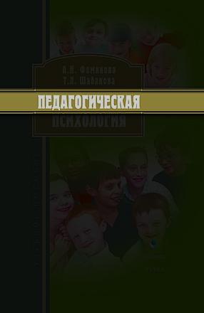 Педагогическая психология: учебное пособие Фоминова Шабанова
