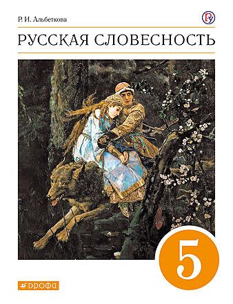 Русская словесность. 5 класс Альбеткова