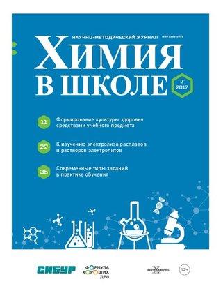 Химия в школе, 2017, № 2