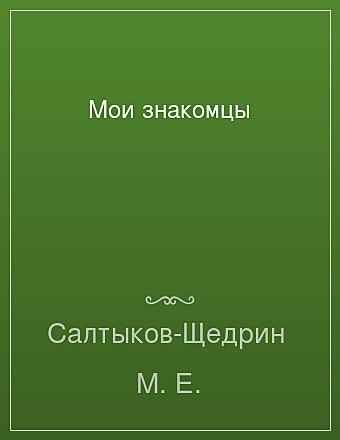 Мои знакомцы Салтыков-Щедрин
