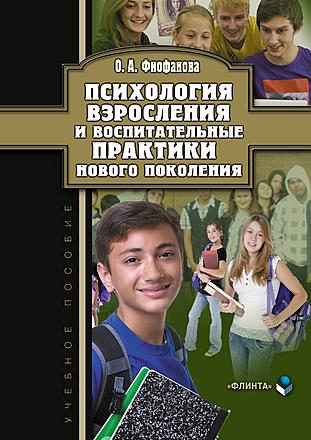 Психология взросления и воспитательные практики нового поколения Фиофанова